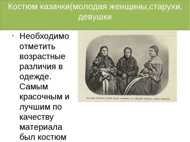 Костюм казачки(молодая женщины,старухи, девушки Необходимо отметить возрастны...