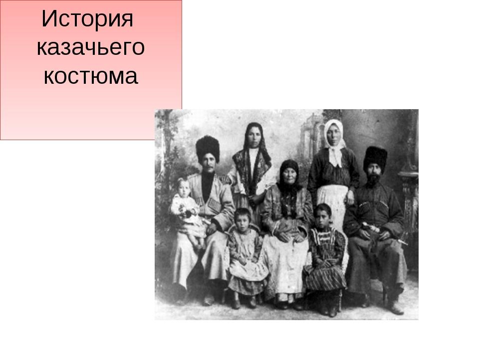 История казачьего костюма