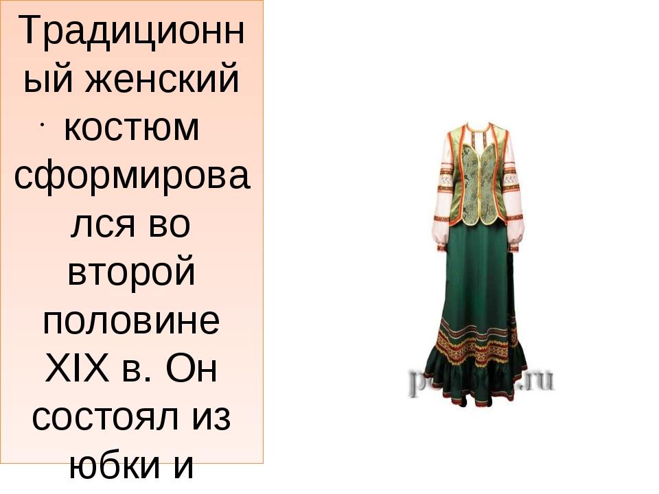 Традиционный женский костюм сформировался во второй половине XIX в. Он состоя...