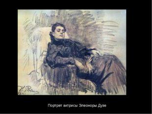 Портрет актрисы Элеоноры Дузе