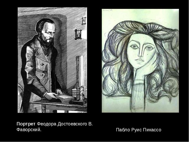 Пабло Руис Пикассо ПортретФеодора Достоевского В. Фаворский.