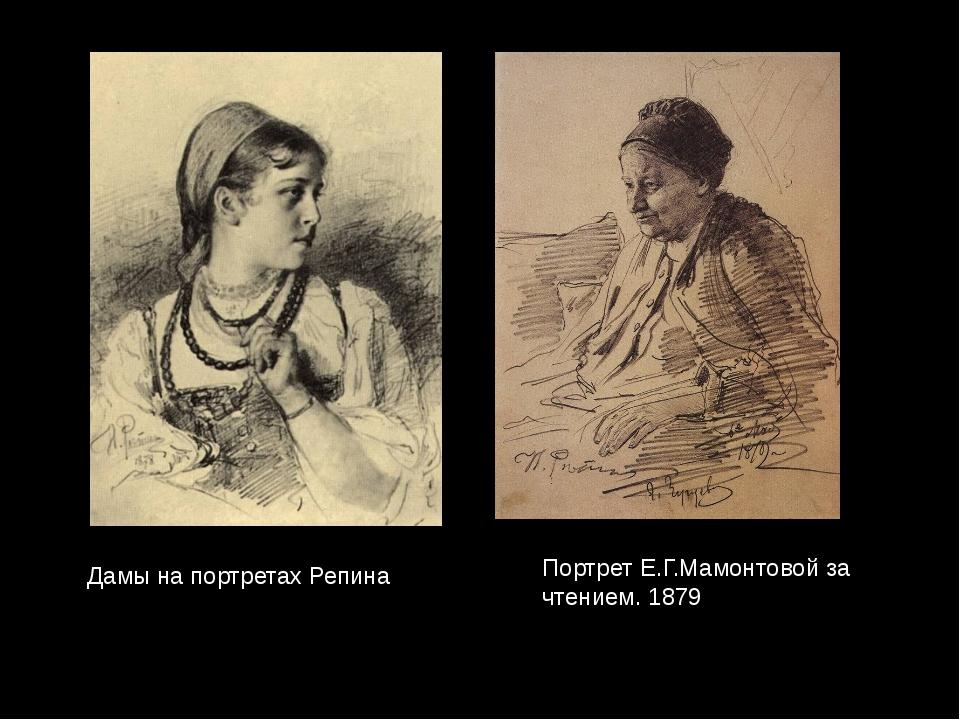 Дамы на портретах Репина Портрет Е.Г.Мамонтовой за чтением. 1879