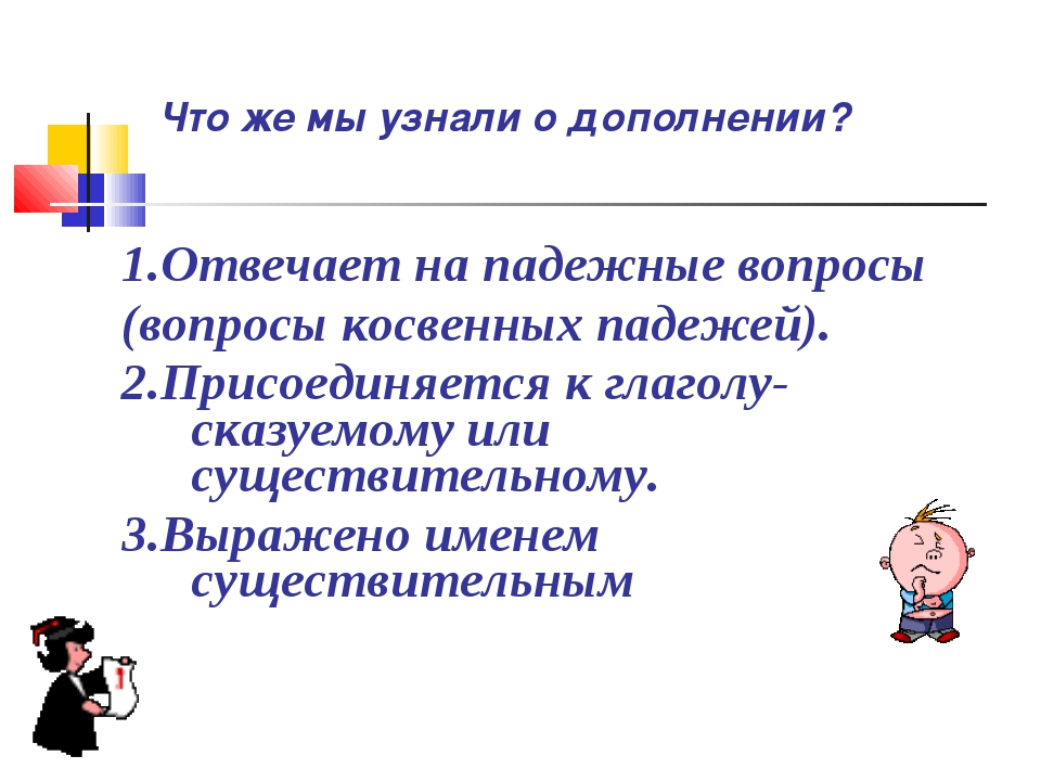 1.Отвечает на падежные вопросы (вопросы косвенных падежей). 2.Присоединяется...