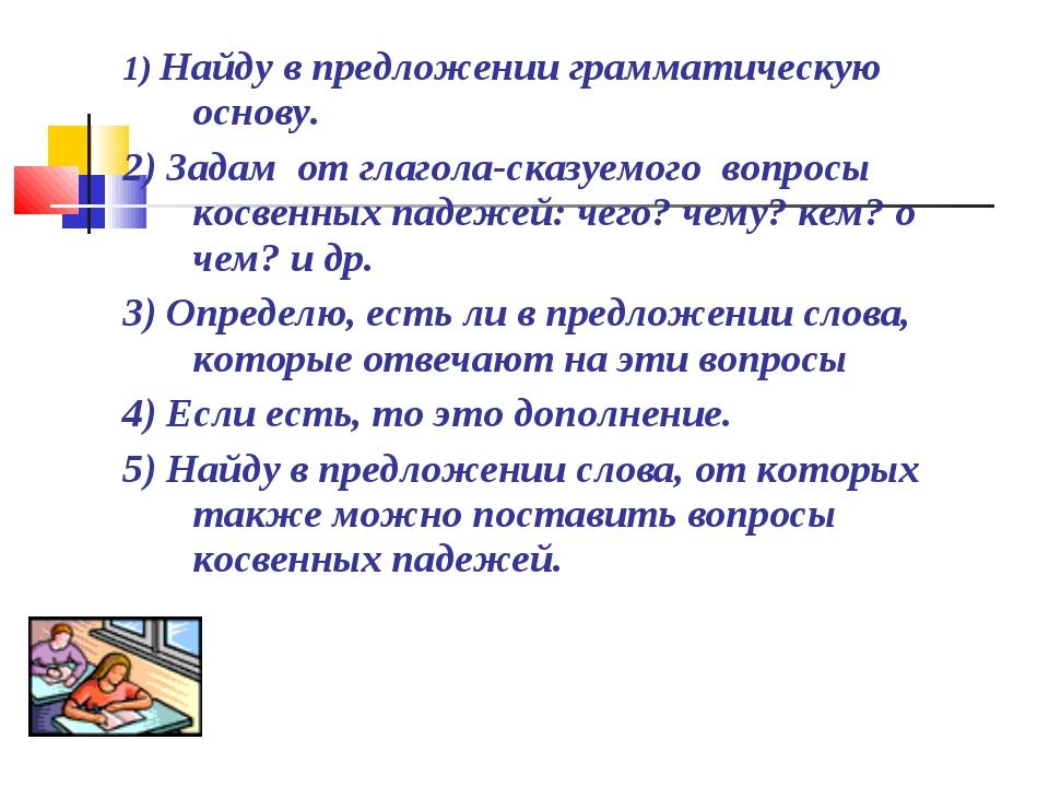 1) Найду в предложении грамматическую основу. 2) Задам от глагола-сказуемого...