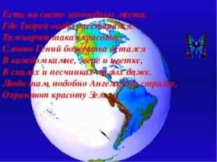 1 2 3 4 5 1 2 3 4 5 1 2 3 4 5 1 2 3 4 5 1 2 3 4 5 Баргузинский заповедник Озе