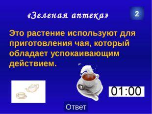 «Сохраним природу» 4 Заповедник. В Древней Руси калачи выпекали в форме замка