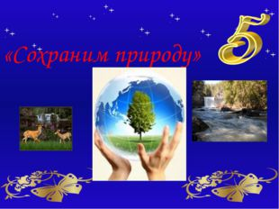 «Сохраним природу» Тема