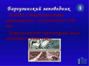 Озеро Байкал Сколько по легенде у батюшки Байкала было рек сыновей и дочерей?