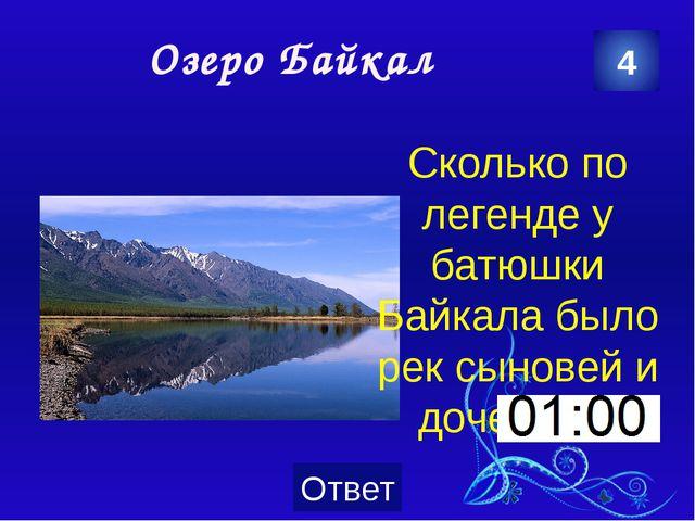 Озеро Байкал Существуетлегенда, что у батюшки Байкала было 336 рек-сыновей и...