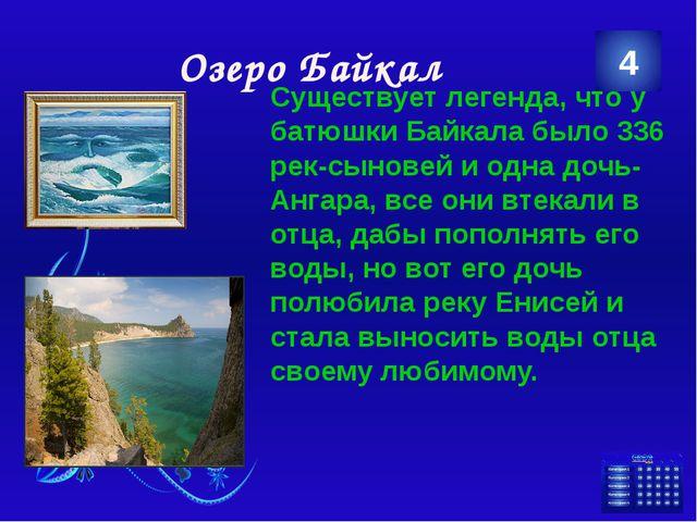 Озеро Байкал Максимальнаяглубинаозера— 1642 м 5 Категория Ваш ответ