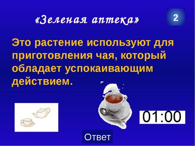 «Сохраним природу» 4 Заповедник. В Древней Руси калачи выпекали в форме замка...