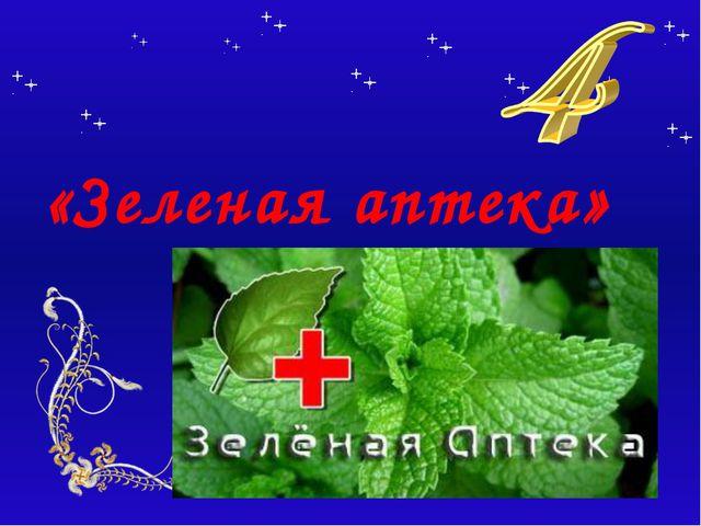 «Зеленая аптека» Тема