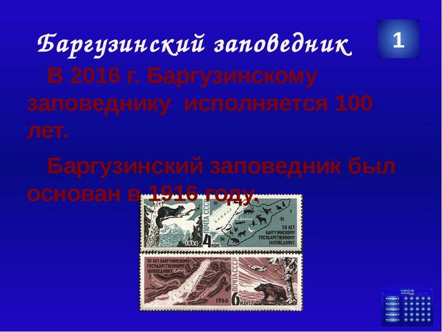 Озеро Байкал Сколько по легенде у батюшки Байкала было рек сыновей и дочерей?...