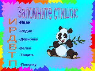 -Иван -Родил -Девчонку -Велел -Тащить -Пеленку
