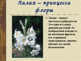 Лилия – принцесса флоры Лилия - символ чистоты и добродетели. Это одно из сам