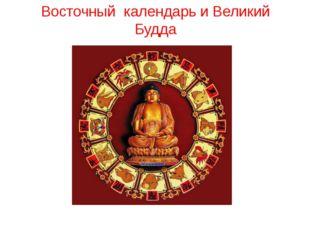 Восточный календарь и Великий Будда «…Перед тем, как покинуть Землю, Великий