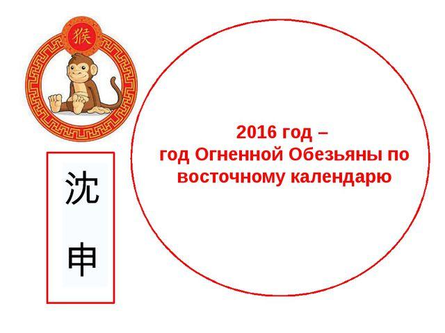 2016 год – год Огненной Обезьяны по восточному календарю