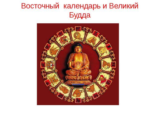 Восточный календарь и Великий Будда «…Перед тем, как покинуть Землю, Великий...