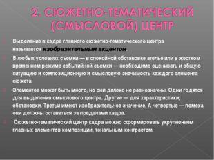 Выделение в кадре главного сюжетно-тематического центра называетсяизобразите