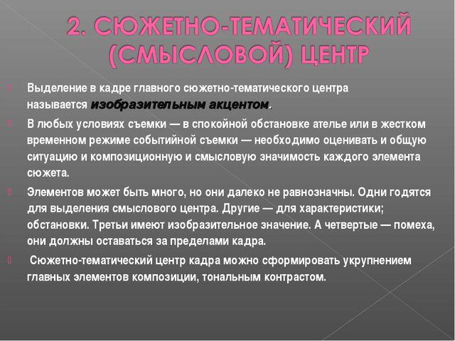 Выделение в кадре главного сюжетно-тематического центра называетсяизобразите...