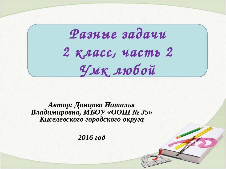 Название презентации Автор: Донцова Наталья Владимировна, МБОУ «ООШ № 35» Кис...