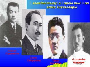 Ұжымдастыруға қарсы шыққан алаш зиялылары Смағұл Садуақасов Сәкен Сейфуллин Т