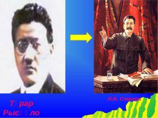 Тұрар Рысқұлов И.В. Сталин