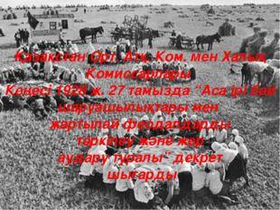 """Қазақстан Орт. Атқ. Ком. мен Халық Комиссарлары Кеңесі 1928 ж. 27 тамызда """"Ас"""