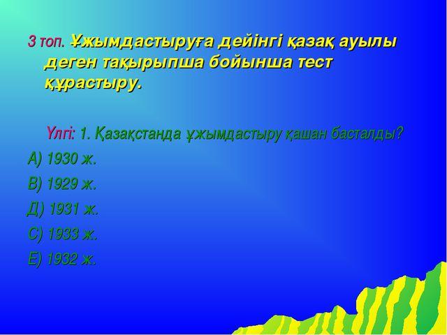 3 топ. Ұжымдастыруға дейінгі қазақ ауылы деген тақырыпша бойынша тест құрасты...