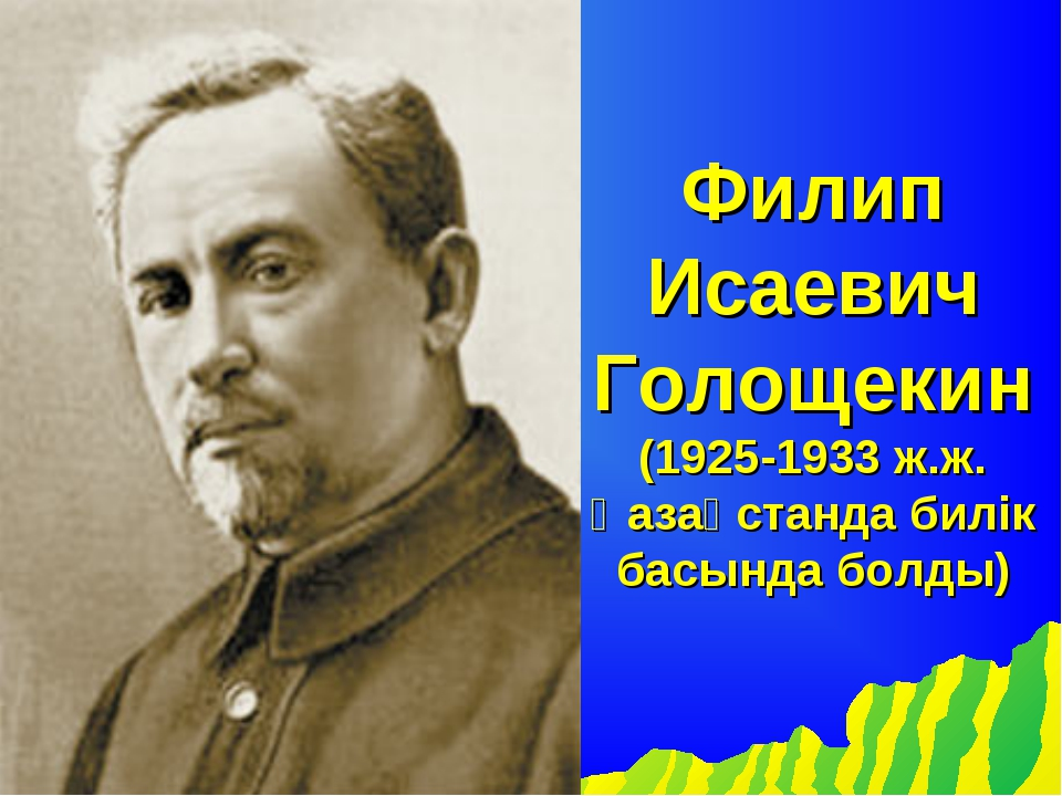 Филип Исаевич Голощекин (1925-1933 ж.ж. Қазақстанда билік басында болды)