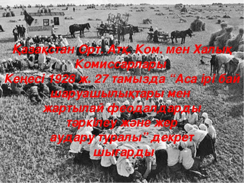 """Қазақстан Орт. Атқ. Ком. мен Халық Комиссарлары Кеңесі 1928 ж. 27 тамызда """"Ас..."""