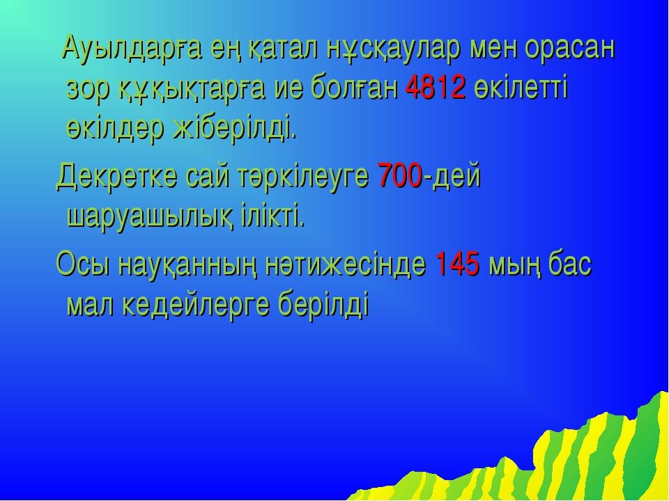 Ауылдарға ең қатал нұсқаулар мен орасан зор құқықтарға ие болған 4812 өкілет...