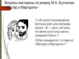 Вопросы викторины по роману М.А. Булгакова «Мастер и Маргарита» 1) Из какого