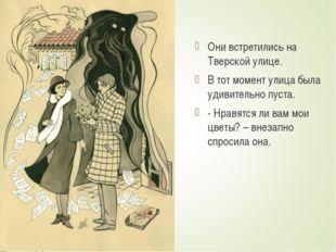 Ответ Они встретились на Тверской улице. В тот момент улица была удивительно