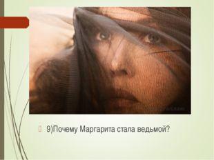 9)Почему Маргарита стала ведьмой?