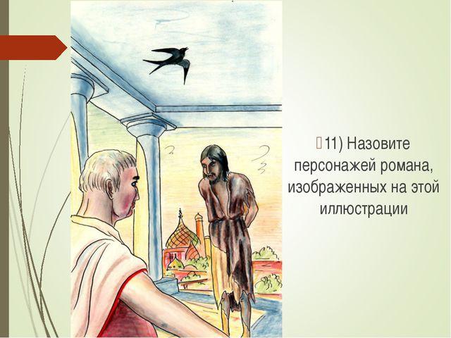 11) Назовите персонажей романа, изображенных на этой иллюстрации