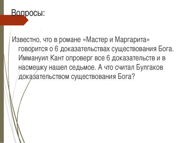 Вопросы: Известно, что в романе «Мастер и Маргарита» говорится о 6 доказатель...