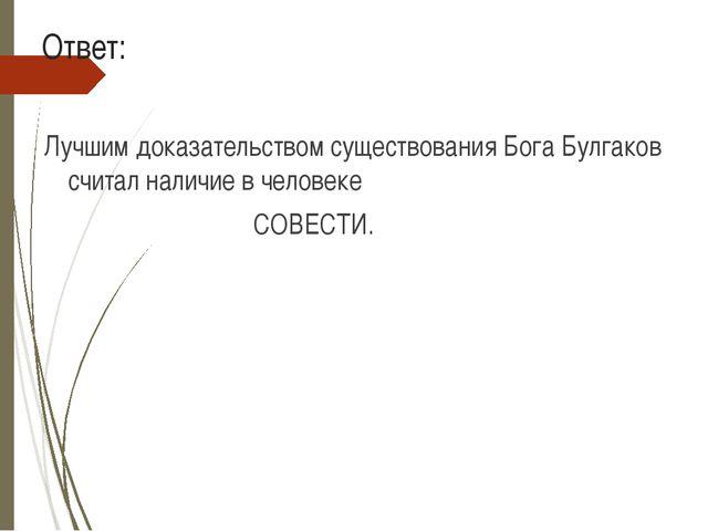 Ответ: Лучшим доказательством существования Бога Булгаков считал наличие в че...