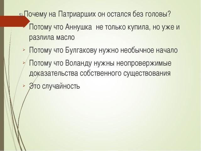 5) Почему на Патриарших он остался без головы? Потому что Аннушка не только...