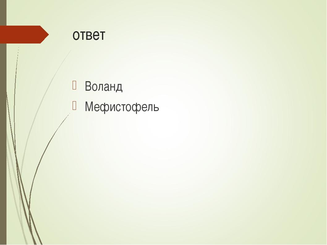 ответ Воланд Мефистофель