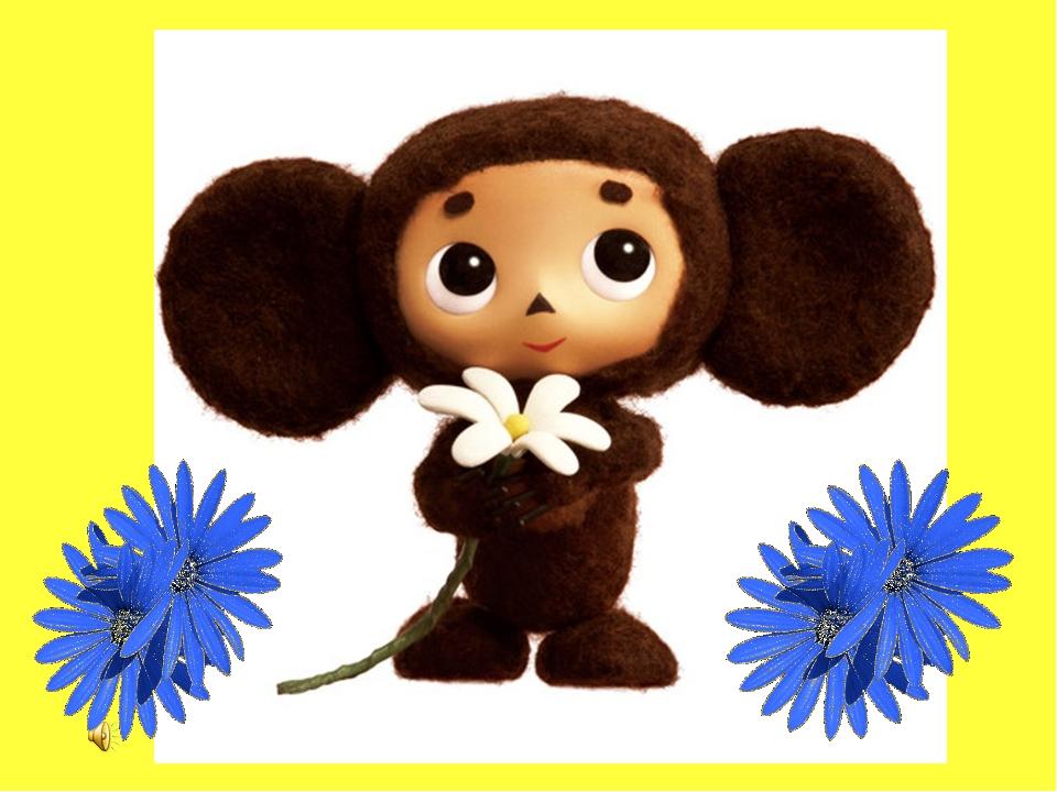 картинка чебурашки с цветком защитить дисплей