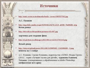 http://static.ozone.ru/multimedia/books_covers/1003557592.jpg А.С. Пушкин htt