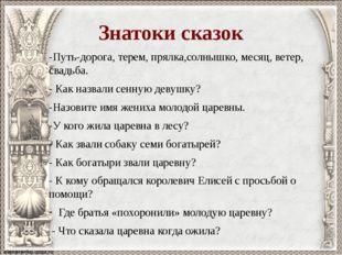 Знатоки сказок -Путь-дорога, терем, прялка,солнышко, месяц, ветер, свадьба. -