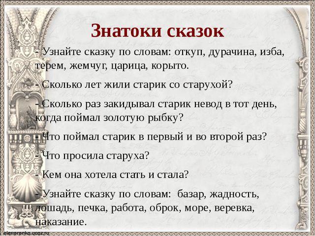 Знатоки сказок - Узнайте сказку по словам: откуп, дурачина, изба, терем, жемч...
