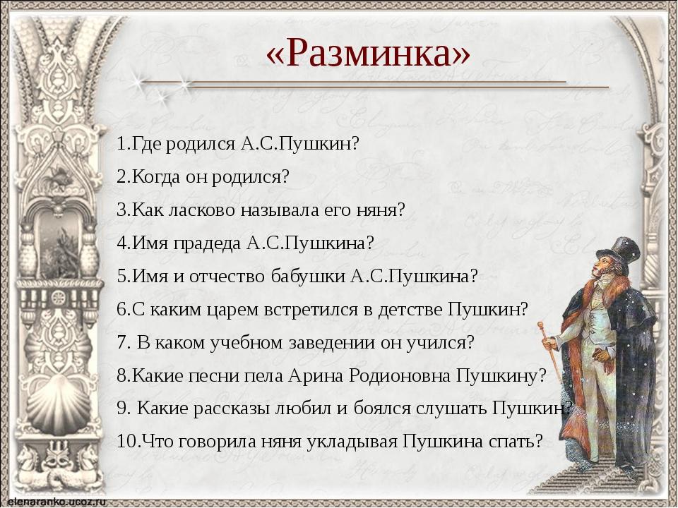1.Где родился А.С.Пушкин? 2.Когда он родился? 3.Как ласково называла его няня...