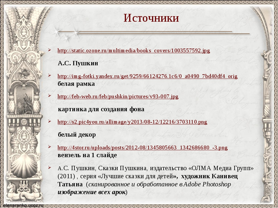 http://static.ozone.ru/multimedia/books_covers/1003557592.jpg А.С. Пушкин htt...
