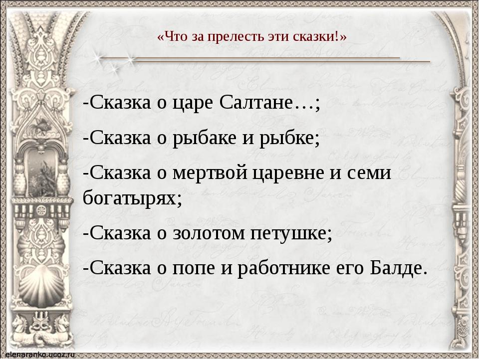 -Сказка о царе Салтане…; -Сказка о рыбаке и рыбке; -Сказка о мертвой царевне...