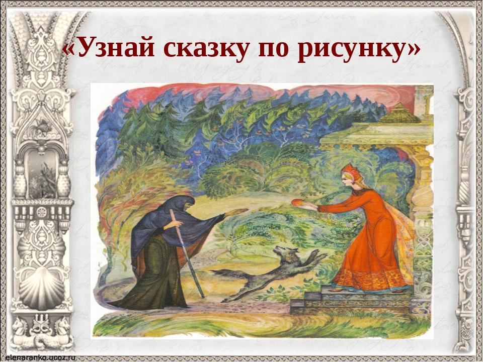 «Узнай сказку по рисунку»