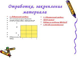 Отработка, закрепление материала 1. Повышенный уровень: а) С помощью рисунка