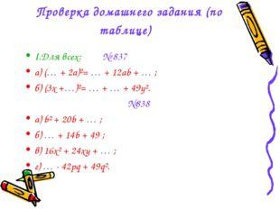 Проверка домашнего задания (по таблице) I.Для всех: № 837 а) (… + 2a)²= … +